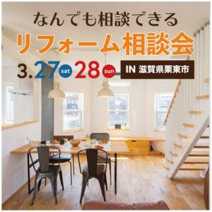 【3/27.28開催】リフォーム相談会 in 滋賀県栗東市
