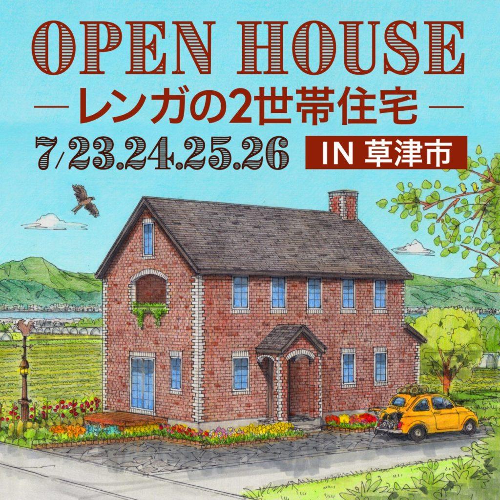 7月23日24日25日26日<br>完成見学会開催! IN 草津市